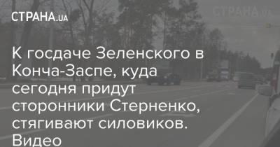 К госдаче Зеленского в Конча-Заспе, куда сегодня придут сторонники Стерненко, стягивают силовиков. Видео