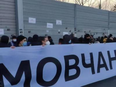 В Конча-Заспе у резиденции Зеленского началась акция в поддержку Стерненко