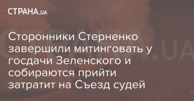 Сторонники Стерненко завершили митинговать у госдачи Зеленского и собираются прийти затратит на Съезд судей