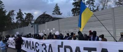 В Конча-Заспе у резиденции Зеленского началась акция протеста сторонников Стерненко