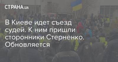 В Киеве идет съезд судей. К ним пришли сторонники Стерненко. Обновляется