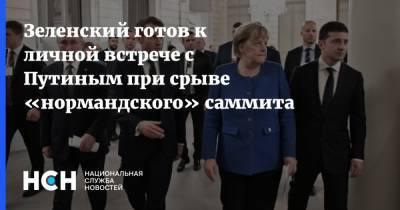 Зеленский готов к личной встрече с Путиным при срыве «нормандского» саммита