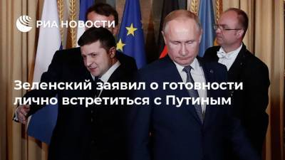 Зеленский заявил о готовности лично встретиться с Путиным