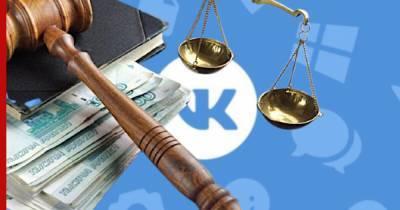"Суд Петербурга оштрафовал ""ВКонтакте"" за призывы к митингам"