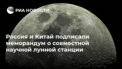 Россия и Китай подписали меморандум о совместной научной лунной станции