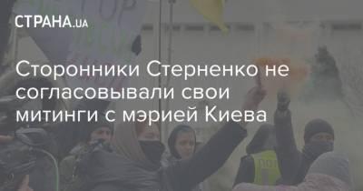 Сторонники Стерненко не согласовывали свои митинги с мэрией Киева