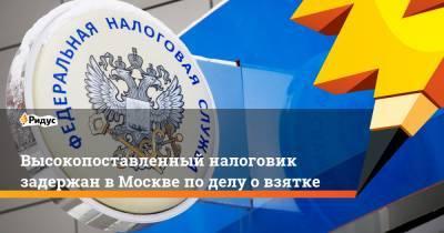 Высокопоставленный налоговик задержан в Москве по делу о взятке