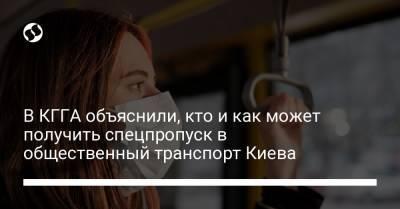 В КГГА объяснили, кто и как может получить спецпропуск в общественный транспорт Киева