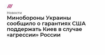 Минобороны Украины сообщило о гарантиях США поддержать Киев в случае «агрессии» России