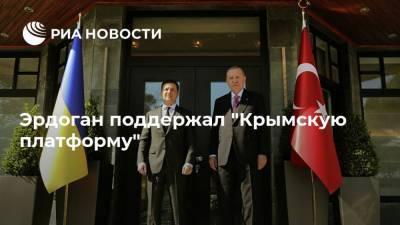 """Эрдоган поддержал """"Крымскую платформу"""""""