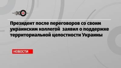 Президент после переговоров со своим украинским коллегой заявил о поддержке территориальной целостности Украины