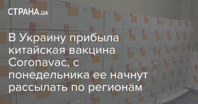 В Украину прибыла китайская вакцина Coronavac, с понедельника ее начнут рассылать по регионам
