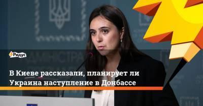 ВКиеве рассказали, планируетли Украина наступление вДонбассе