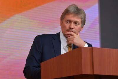 Песков оценил слова госсекретаря США об «агрессии» со стороны России