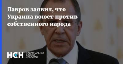 Лавров заявил, что Украина воюет против собственного народа