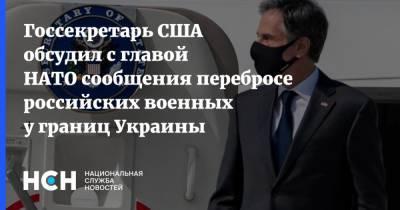 Госсекретарь США обсудил с главой НАТО сообщения перебросе российских военных у границ Украины