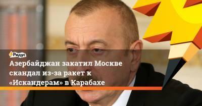 Азербайджан закатил Москве скандал из-за ракет к «Искандерам» в Карабахе
