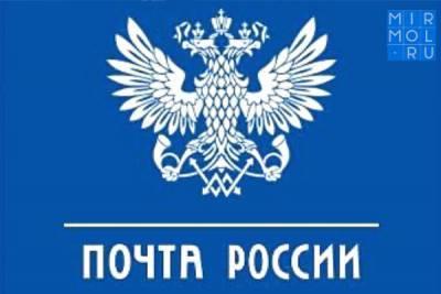 Почта России планирует модернизировать свою сеть в Дагестане