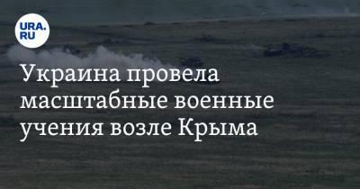 Украина провела масштабные военные учения возле Крыма. Видео