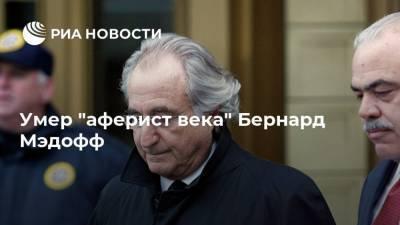 """Умер """"аферист века"""" Бернард Мэдофф"""