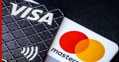 Visa и Mastercard ответили на опасения о возможности отключения сервисов в России