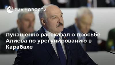 Лукашенко рассказал о просьбе Алиева по урегулированию в Карабахе