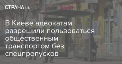 В Киеве адвокатам разрешили пользоваться общественным транспортом без спецпропусков