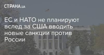 ЕС и НАТО не планируют вслед за США вводить новые санкции против России