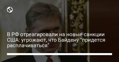 """В РФ отреагировали на новые санкции США: угрожают, что Байдену """"придется расплачиваться"""""""