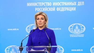 Захарова обвинила США в попытке разрушить отношения с РФ новыми санкциями