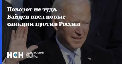 Поворот не туда. Байден ввел новые санкции против России