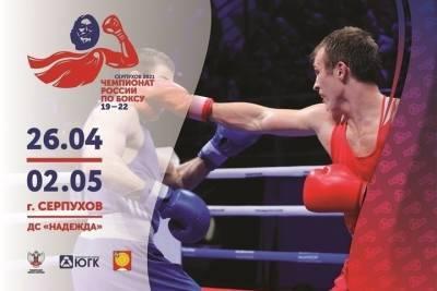 Три боксера из Крыма выступят на чемпионате России