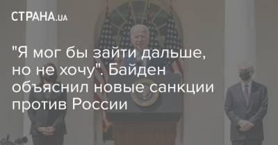 """""""Я мог бы зайти дальше, но не хочу"""". Байден объяснил новые санкции против России"""
