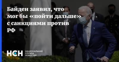 Байден заявил, что мог бы «пойти дальше» с санкциями против РФ