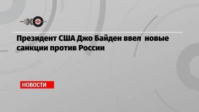 Президент США Джо Байден ввел новые санкции против России