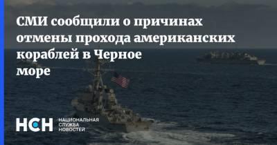 СМИ сообщили о причинах отмены прохода американских кораблей в Черное море