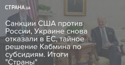 """Санкции США против России, Украине снова отказали в ЕС, тайное решение Кабмина по субсидиям. Итоги """"Страны"""""""