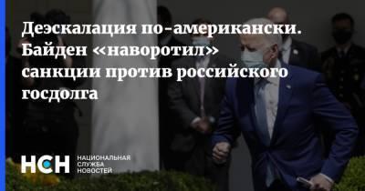 Деэскалация по-американски. Байден «наворотил» санкции против российского госдолга