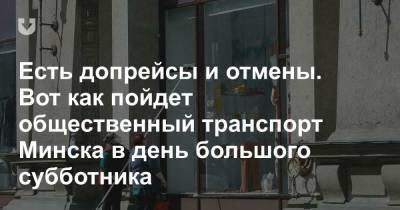 Есть допрейсы и отмены. Вот как пойдет общественный транспорт Минска в день большого субботника