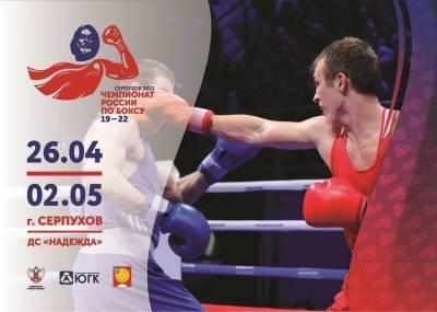 Боксер из Твери представит город на чемпионате России среди молодёжи