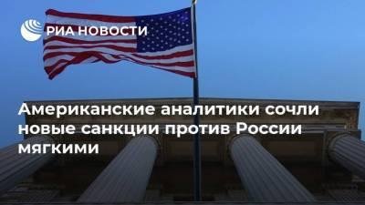 Американские аналитики сочли новые санкции против России мягкими
