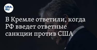 В Кремле ответили, когда РФ введет ответные санкции против США