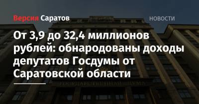 От 3,9 до 32,4 миллионов рублей: обнародованы доходы депутатов Госдумы от Саратовской области