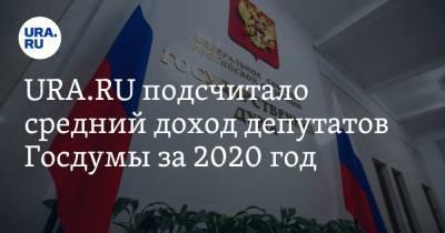 URA.RU подсчитало средний доход депутатов Госдумы за 2020 год