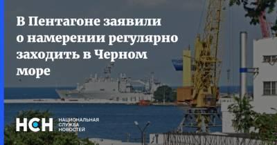 В Пентагоне заявили о намерении регулярно заходить в Черном море