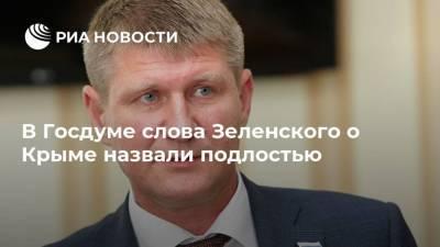 В Госдуме слова Зеленского о Крыме назвали подлостью