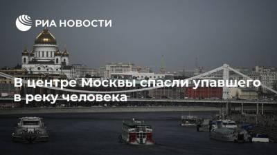 В центре Москвы спасли упавшего в реку человека