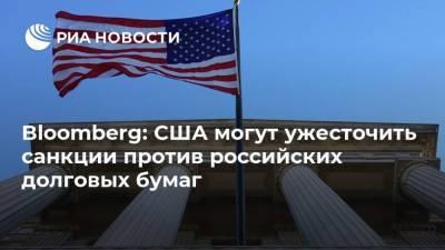 Bloomberg: США могут ужесточить санкции против российских долговых бумаг