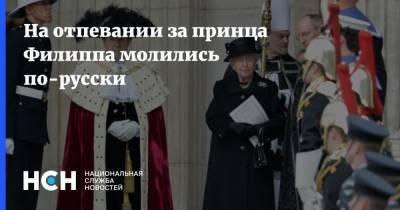 На отпевании за принца Филиппа молились по-русски