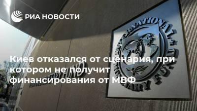 Киев отказался от сценария, при котором не получит финансирования от МВФ